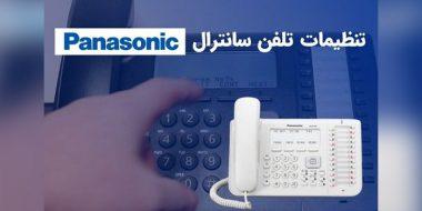 تنظیمات تلفن سانترال پاناسونیک