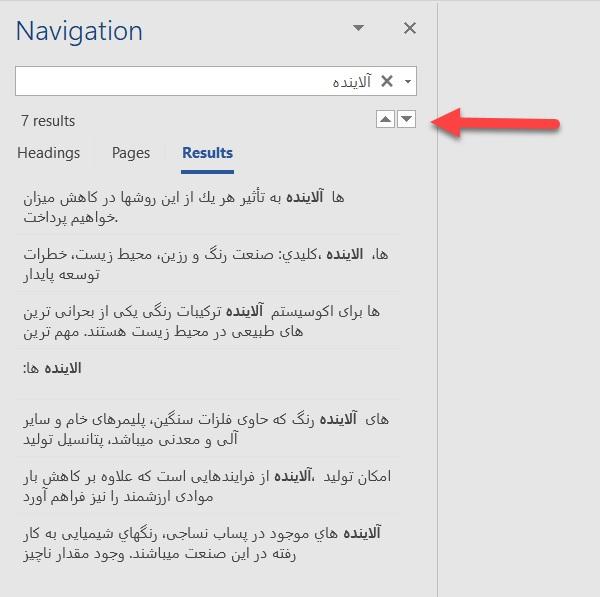 جستجو در متن فایل های ورد