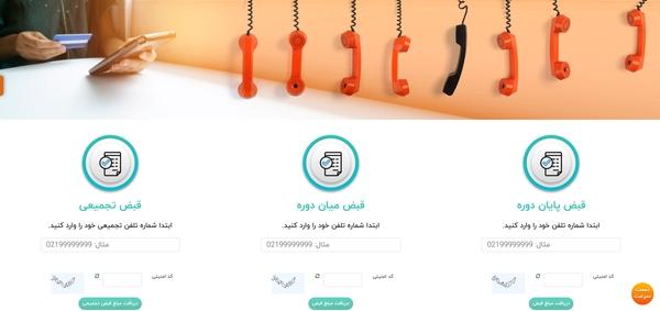 نحوه پرداخت قبض تلفن ثابت با سایت شرکت مخابرات