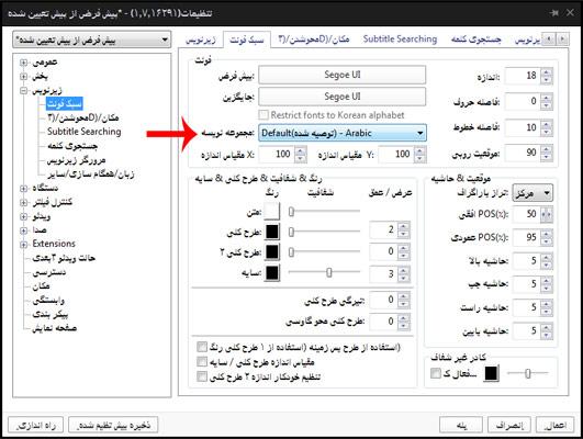 مشکل زیرنویس فارسی پات پلیر