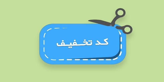 5 تا از بهترین سایت های دریافت کد تخفیف فارسی