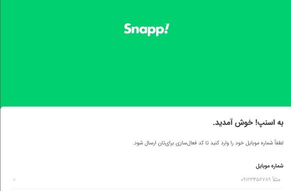مشکل باز نشدن برنامه اسنپ در گوشی های iOS