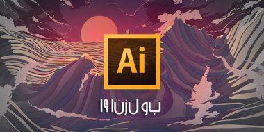آموزش 5 روش حل مشکل تایپ و فارسی نویسی در ایلوستریتور (Adobe Illustrator)