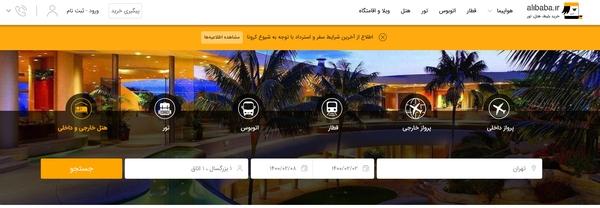 رزرو هتل آنلاین با سایت علی بابا (رزرو هتل آنلاین ایران)