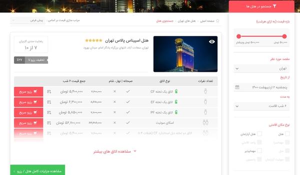 سایت رزرو هتل در تهران و.. اقامت24