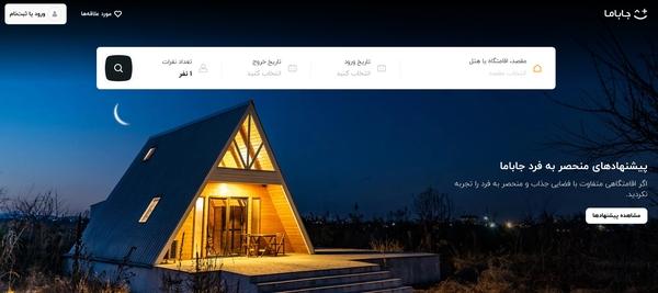 رزرو هتل خارجی و ایرانی با سایت جاباما