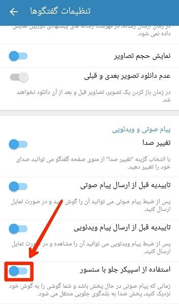 هنگام بازی تلگرام ویس در برنامه های شخص ثالث ، مشکل خاموش شدن صفحه را برطرف کنید