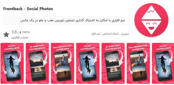 Frontback - برنامه ای برای عکس های اجتماعی