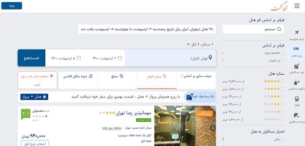 سایت رزرو هتل در مشهد و.. الی گشت