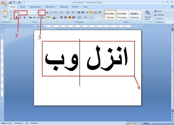 نوشتن متن به صورت تمام صفحه در ورد