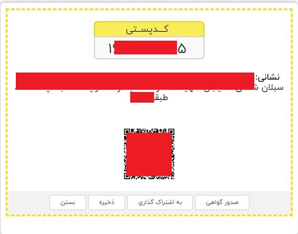 از آدرس و کارت کد پستی دریافت کنید