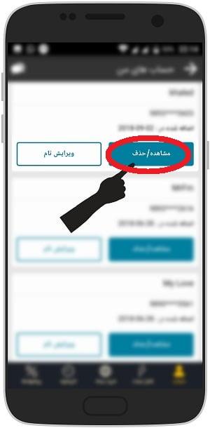 سابقه و حساب ایرانسل من را حذف کنید