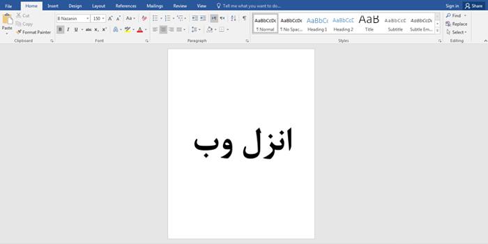 آموزش 4 روش نوشتن متن به صورت تمام صفحه در ورد