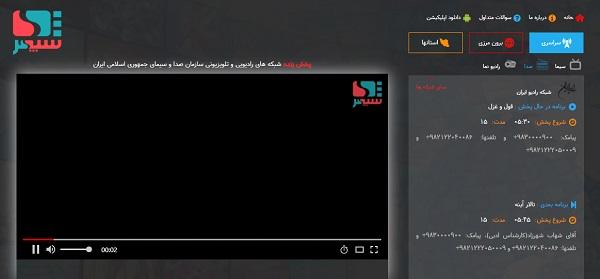 برنامه های رادیو برای ویندوز