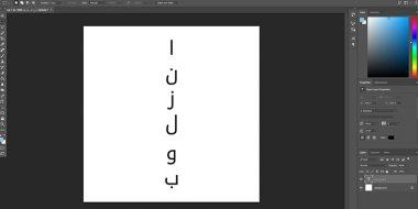 آموزش تصویری تایپ عمودی متن در فتوشاپ