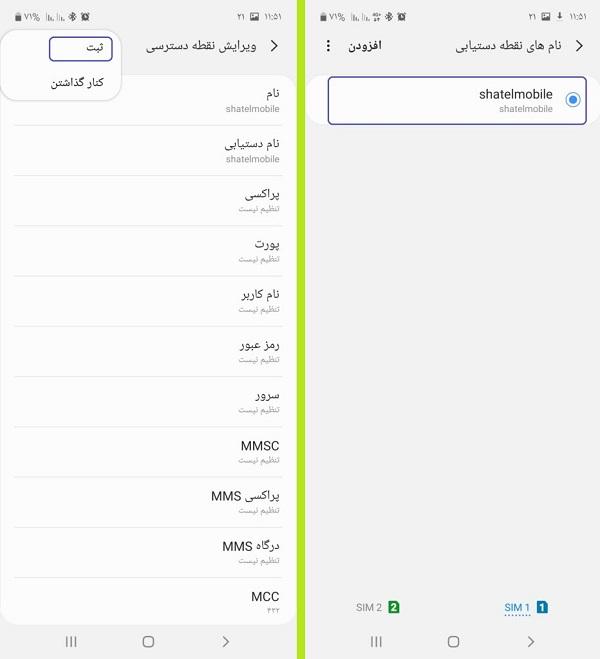 تنظیم APN شاتل موبایل