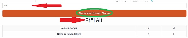 تبدیل اسم فارسی به کره ای