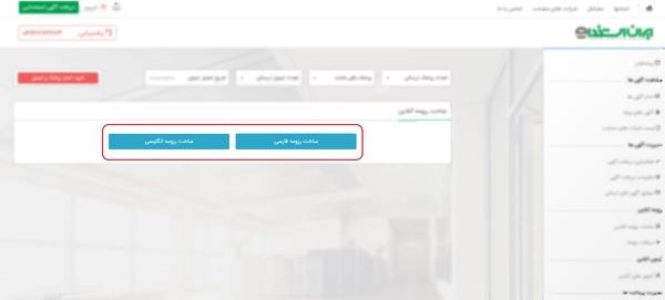 ایجاد CV فارسی بصورت آنلاین و رایگان
