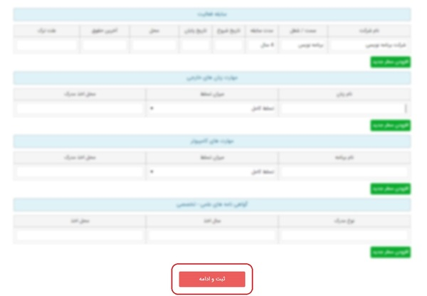رزومه فارسی را بصورت آنلاین و رایگان ایجاد کنید