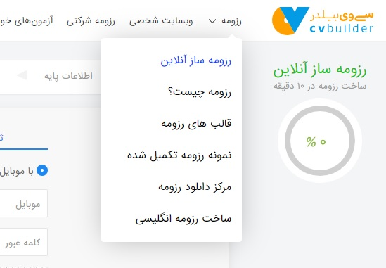 8 مورد از بهترین خدمات برای ایجاد CV فارسی بصورت آنلاین و رایگان