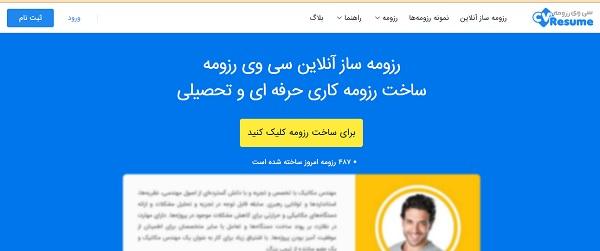 8 بهترین سرویس ساخت آنلاین CV فارسی به صورت رایگان