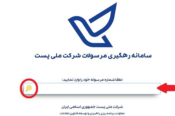 رهگیری گواهینامه جدیدالصدور از طریق پست
