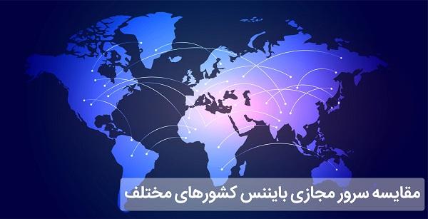 مقایسه سرور مجازی کشورهای مختلف