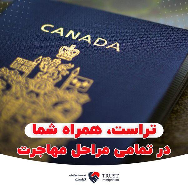 غافلگیری کانادایی