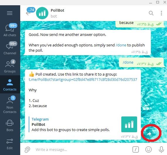 ایجاد نظرسنجی در تلگرام